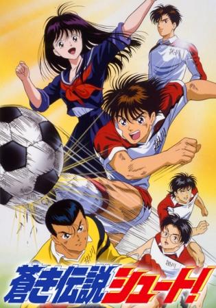 Aoki Densetsu Shoot! kapak
