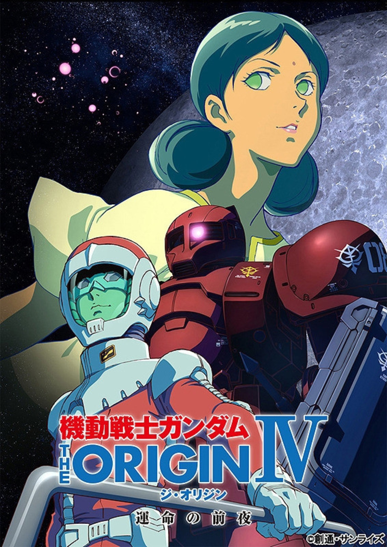 Mobile Suit Gundam: The Origin IV: Eve of Destiny kapak