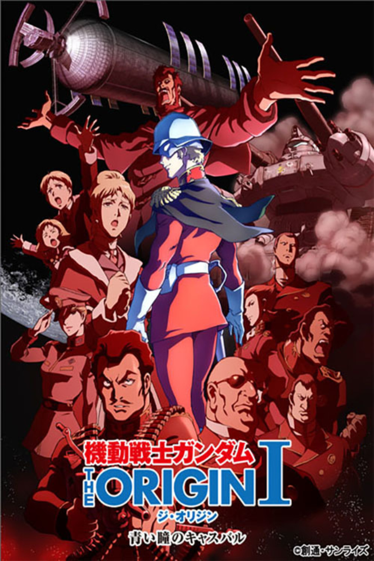 Mobile Suit Gundam: The Origin I - Blue-Eyed Casval kapak