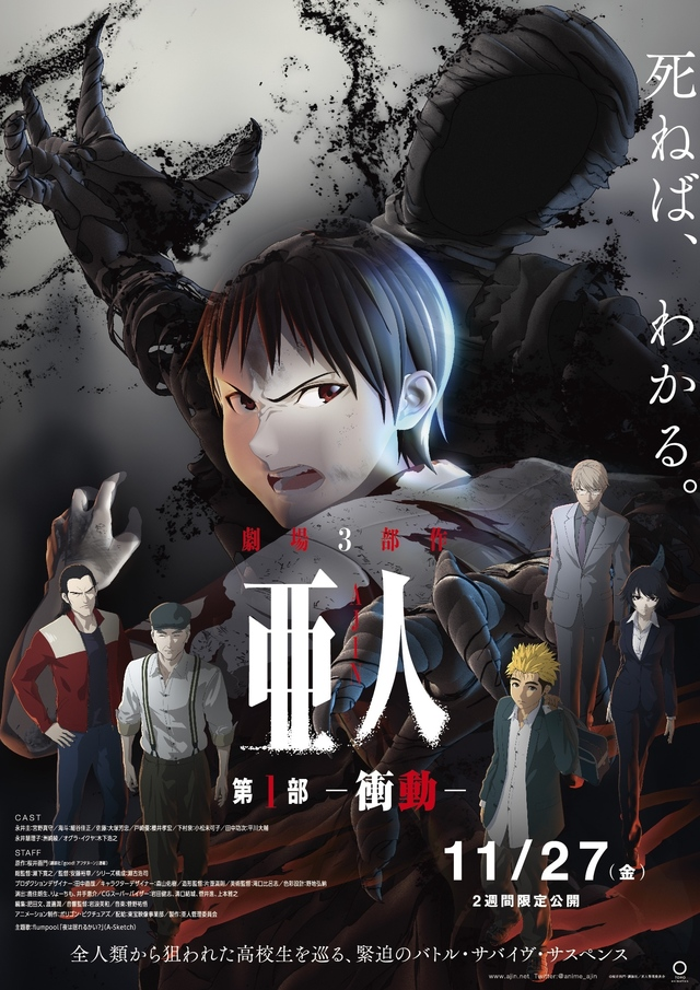 Ajin Part 1: Shoudou kapak