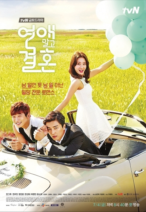 Marriage, Not Dating kapak