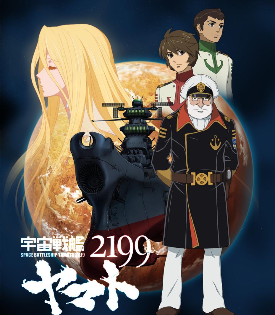 Space Battleship Yamato 2199 kapak