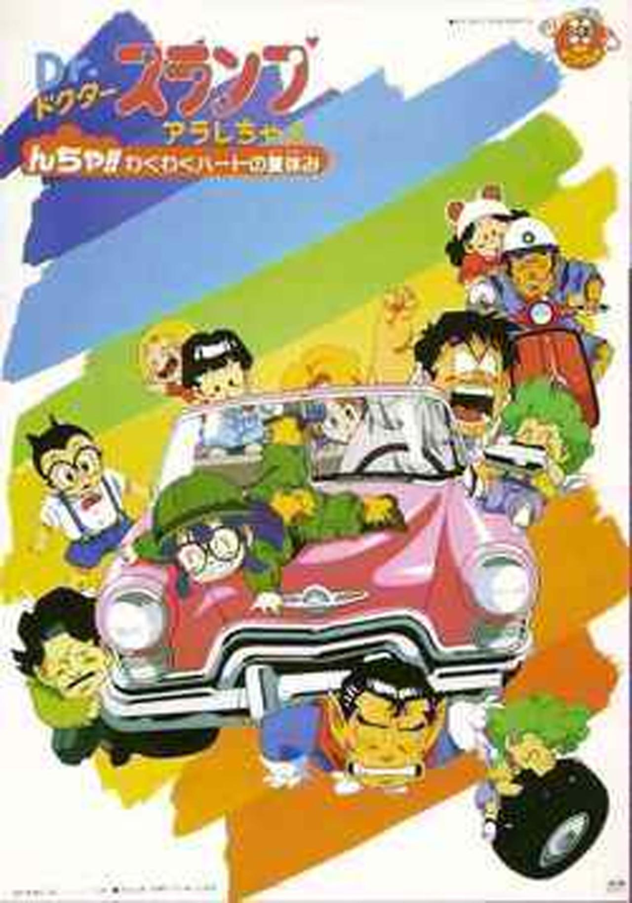 Dr. Slump & Arale-chan Ncha! Wakuwaku Hot Natsu Yasumi kapak