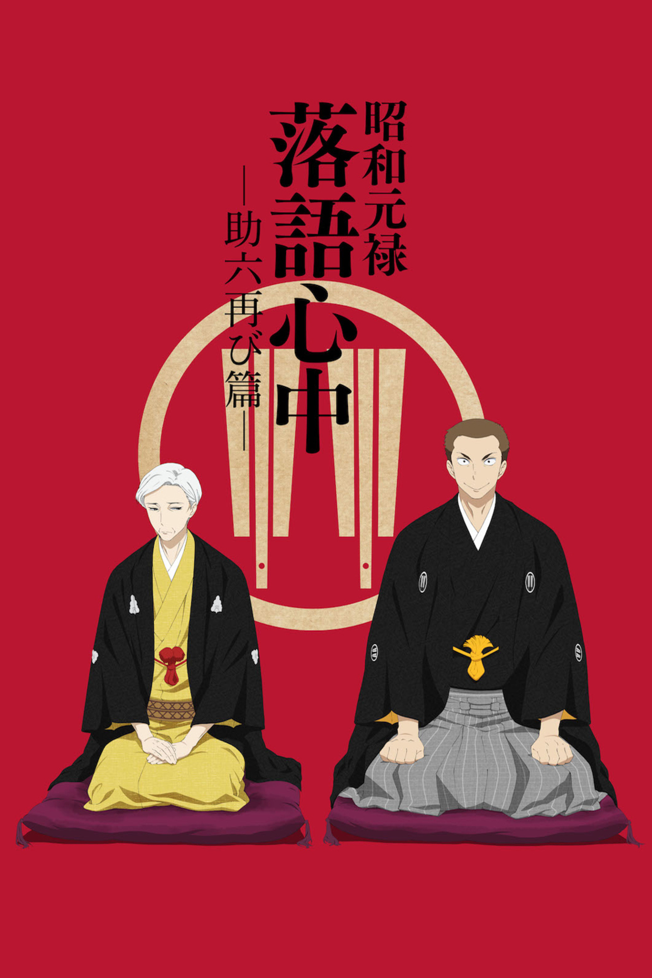 Descending Stories: Shôwa Genroku rakugo shinjû kapak