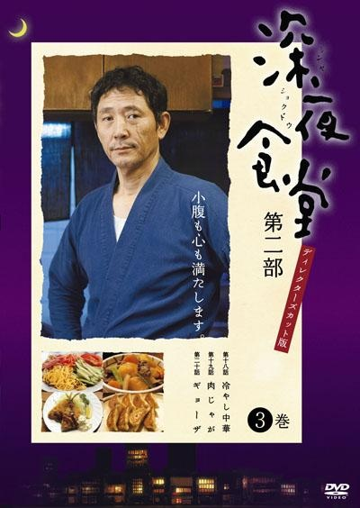 Shinya Shokudo kapak
