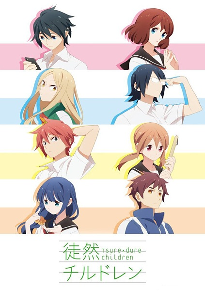 Tsuredure Children kapak