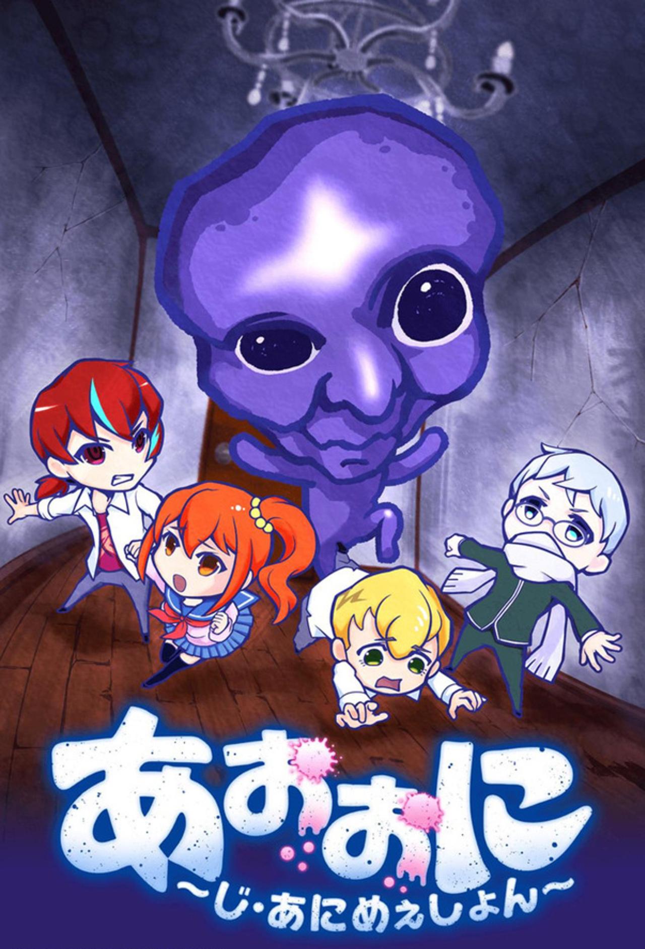 Aooni the Blue Monster kapak