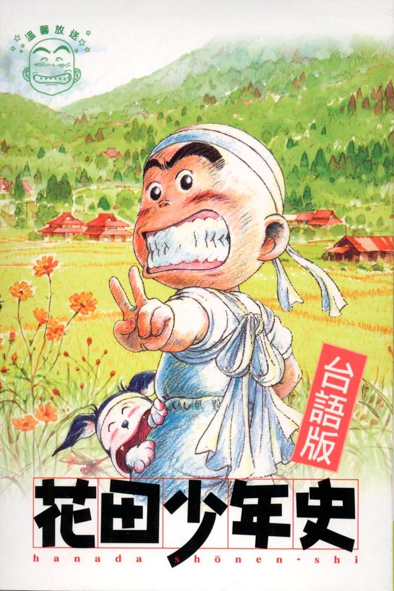 Hanada Shonen-shi kapak
