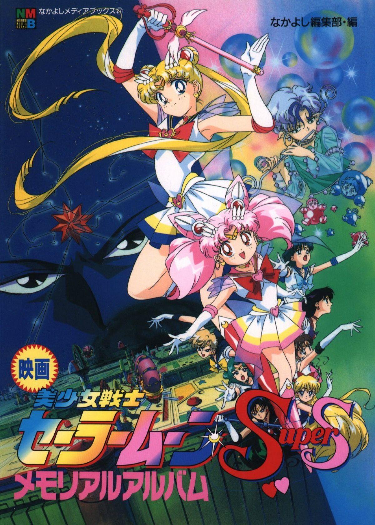 Sailor Moon SuperS: The Movie: Black Dream Hole kapak