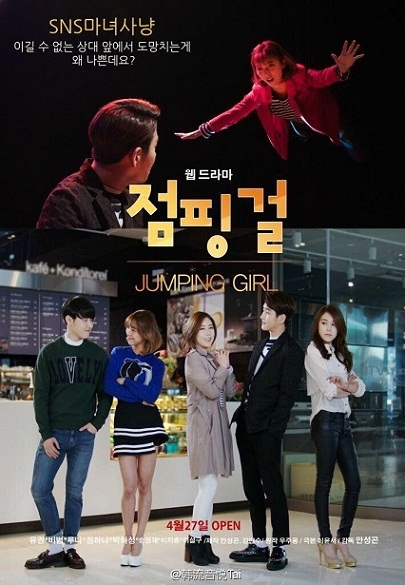 Jumping Girl kapak