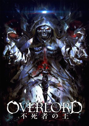 Overlord Movie 1: Fushisha no Ou kapak