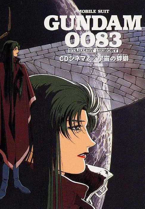 Mobile Suit Gundam 0083: Stardust Memory: The Mayfly of Space kapak