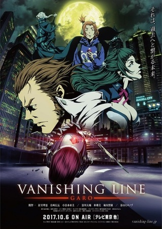 Garo: Vanishing Line kapak