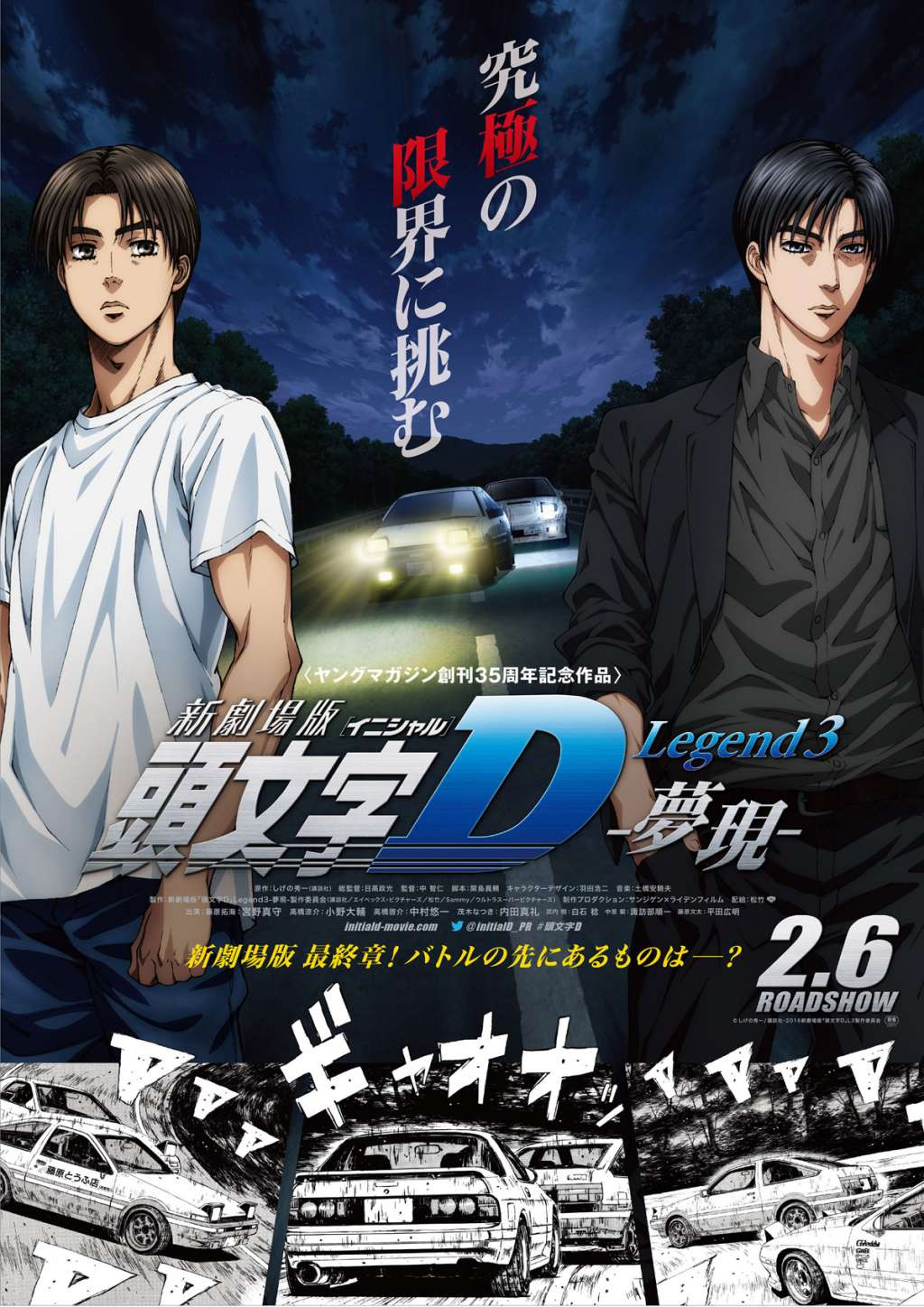 Initial D Legend 3: Dream kapak