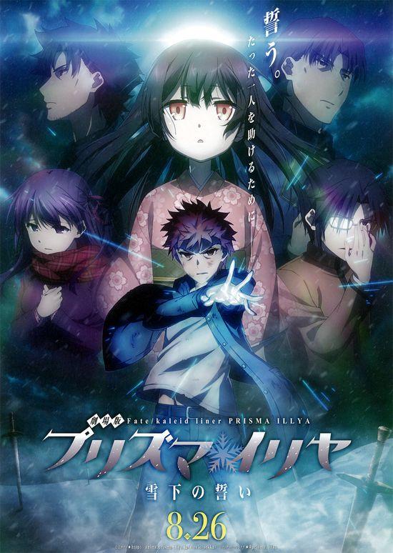 Fate/Kaleid Liner Prisma Illya: The Movie - Oath Under Snow kapak