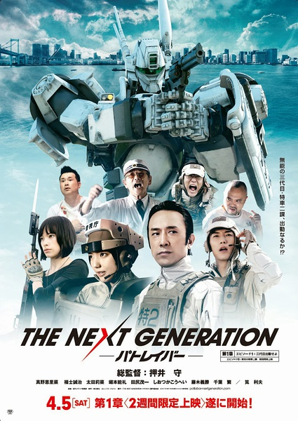 The Next Generation: Patlabor kapak