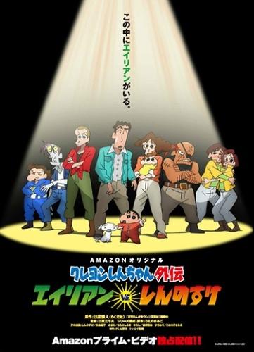 Crayon Shin-chan Gaiden: Alien vs. Shinnosuke kapak