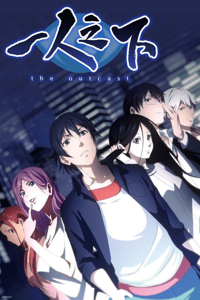 Hitori no Shita: The Outcast kapak