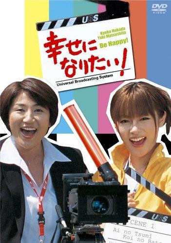 Shiawase ni Naritai! kapak