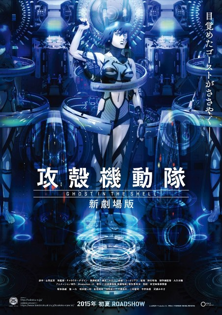 Ghost in the Shell Arise: Border 5 - Pyrophoric Cult kapak