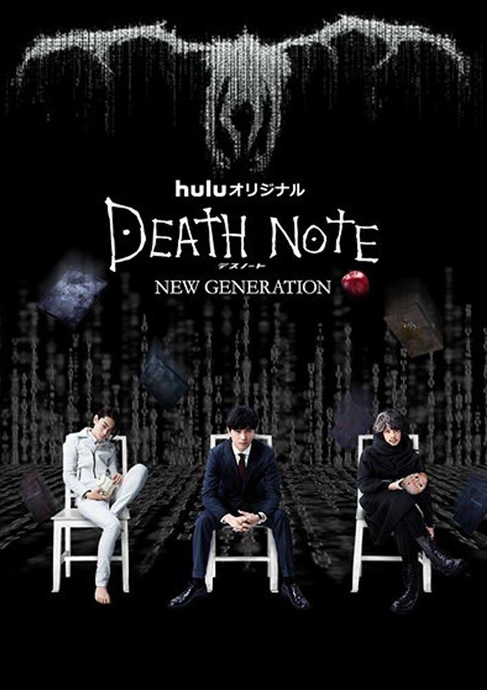 Death Note: New Generation kapak