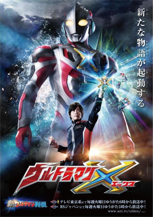Ultraman X kapak
