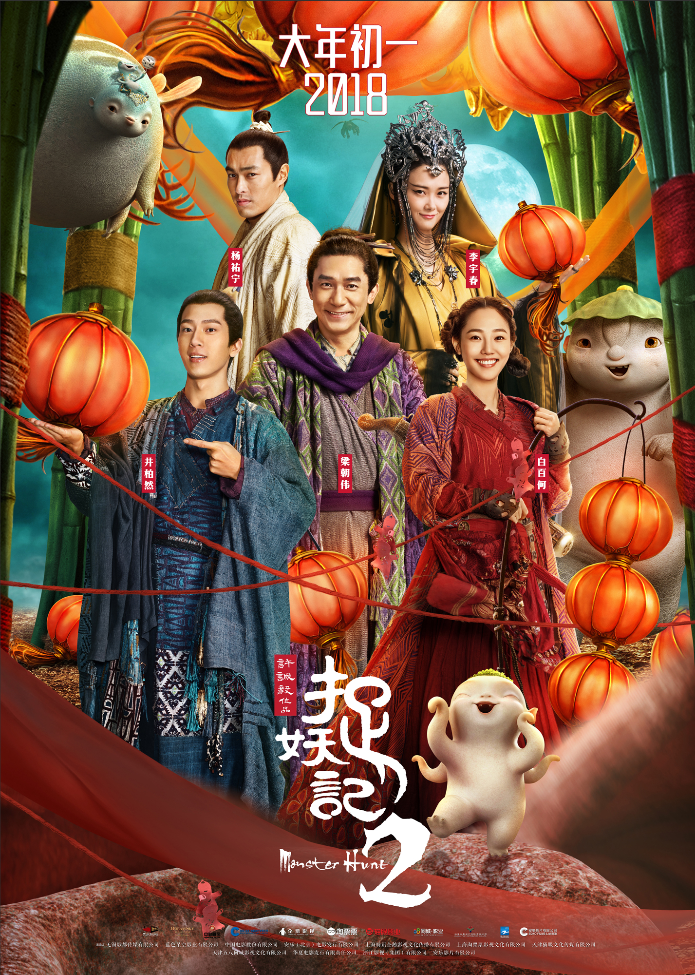 Monster Hunt 2 kapak