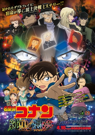 Detective Conan Movie 20: The Darkest Nightmare kapak