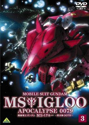 Mobile Suit Gundam MS IGLOO: Apocalypse 0079 kapak