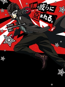 Persona 5 the Animation kapak