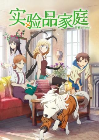 Jikken-hin Kazoku: Creatures Family Days kapak