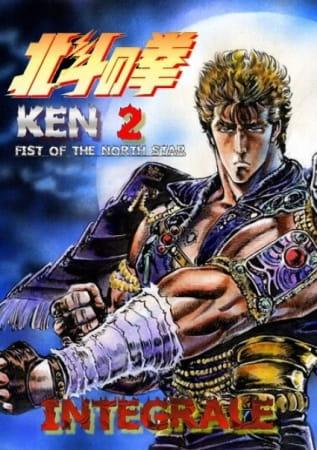 Fist of the North Star 2 kapak