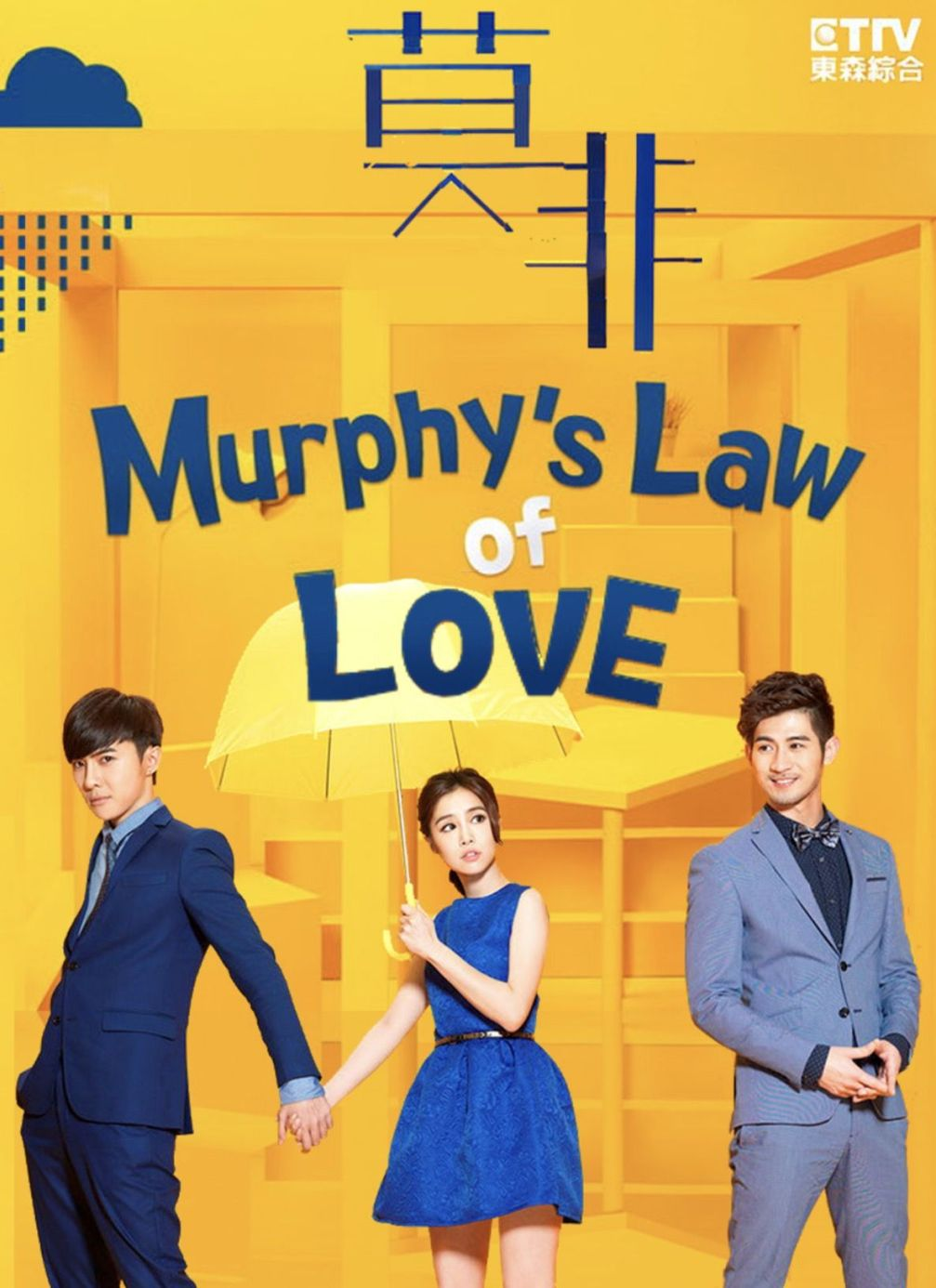 Murphy's Law of Love kapak