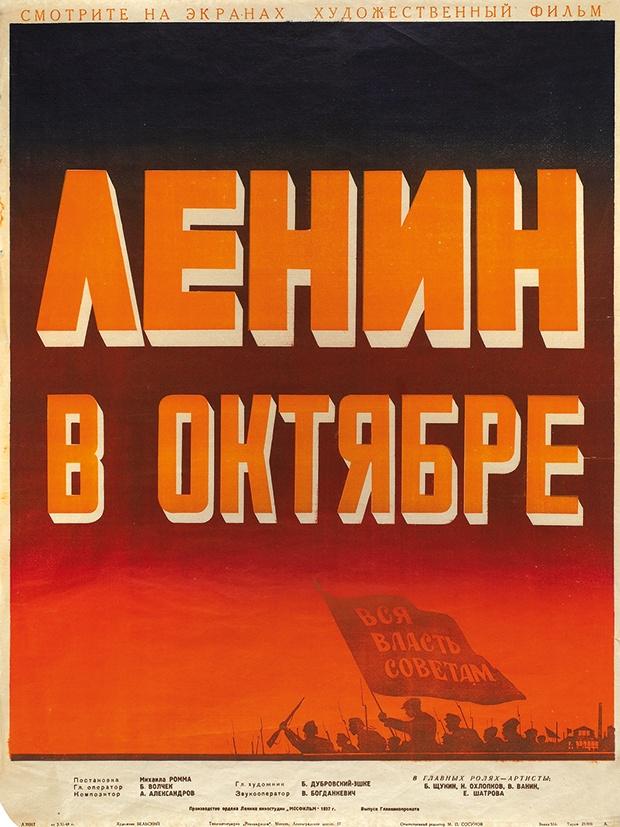 Lenin in October kapak