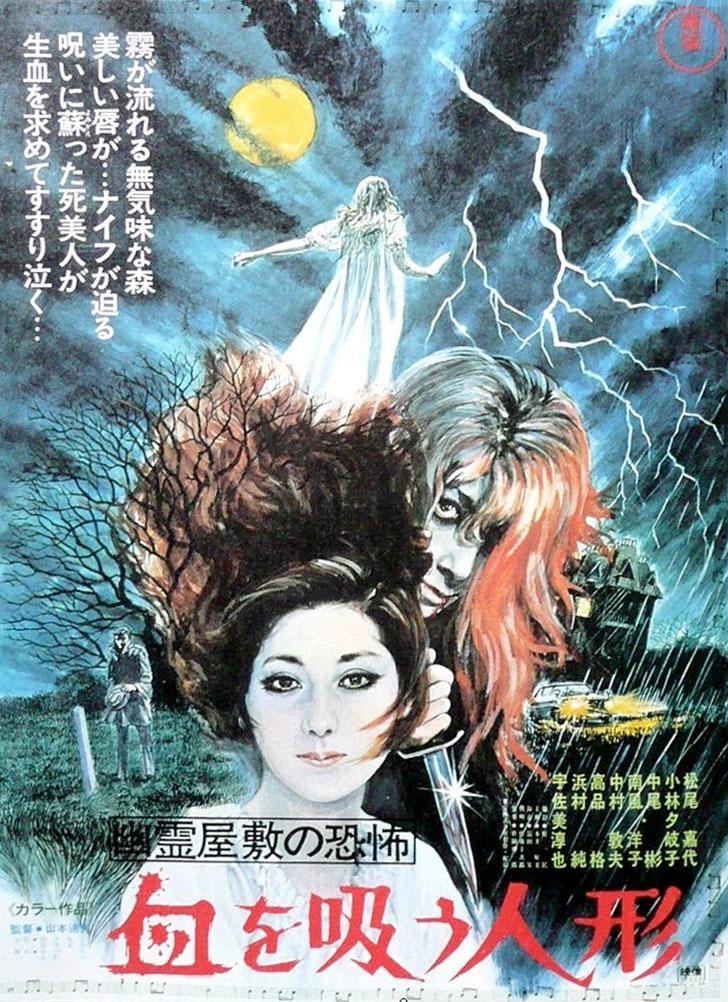 The Vampire Doll kapak