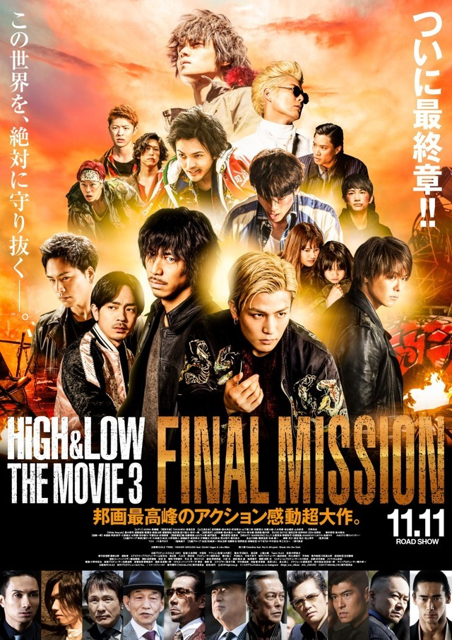 High & Low: The Movie 3 - Final Mission kapak