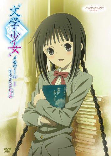 Bungaku Shoujo Memoir I -Yume-Miru Shoujo no Prelude kapak