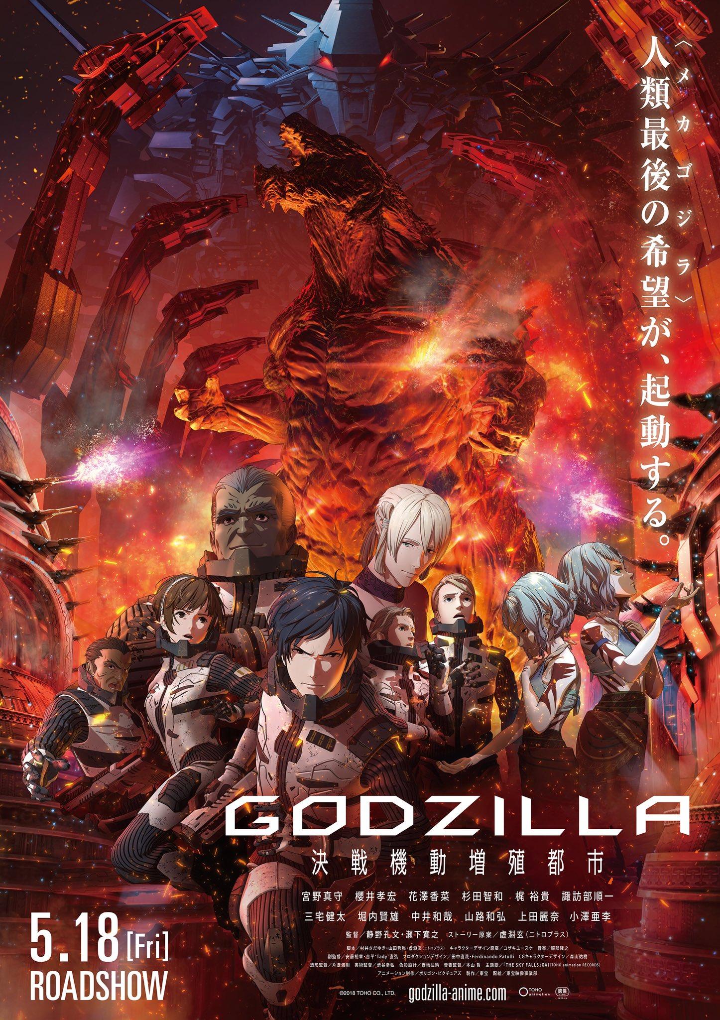 Godzilla 2: Kessen Kidou Zoushoku Toshi kapak