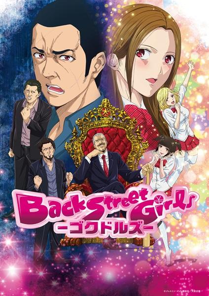 Back Street Girls: Gokudolls kapak