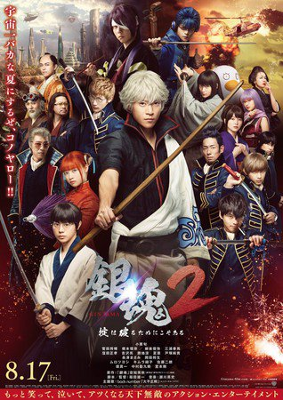 Gintama 2: Rules Are Made to Be Broken kapak