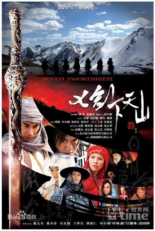 Seven Swordsmen kapak