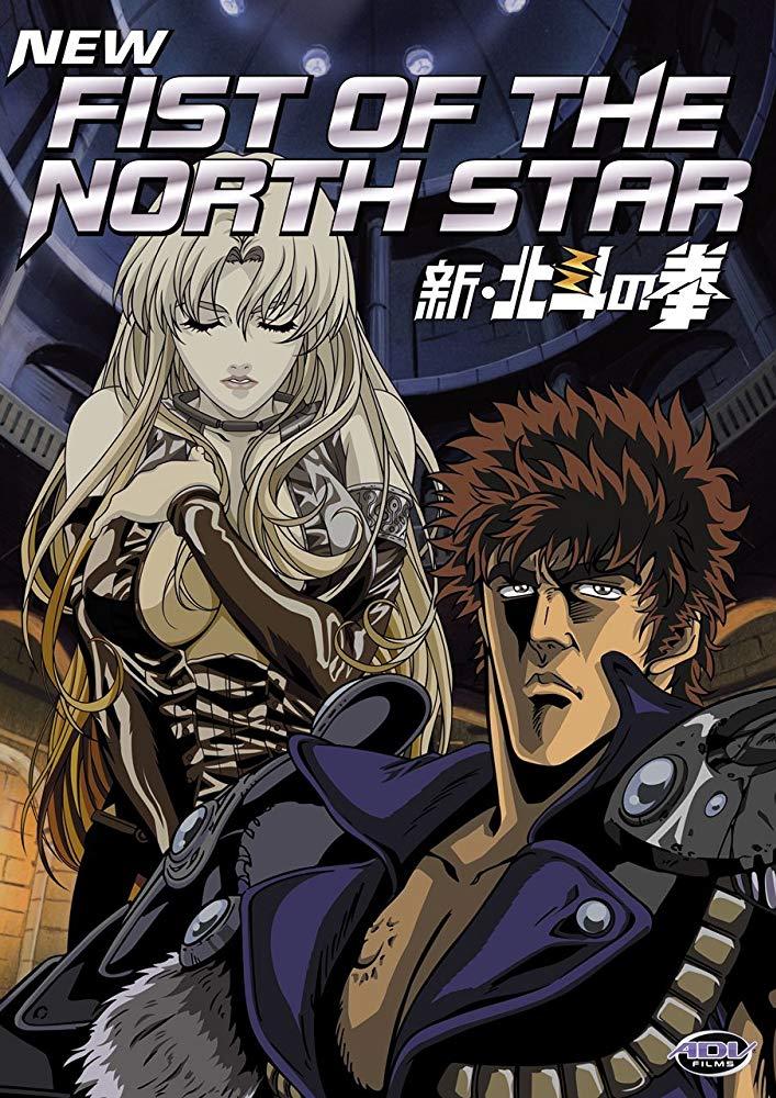 New Fist of the North Star kapak