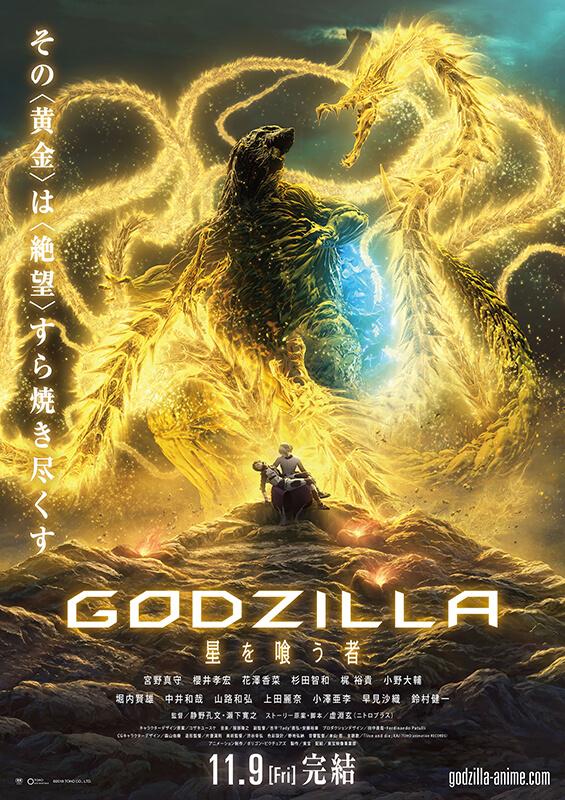 Godzilla: The Planet Eater kapak