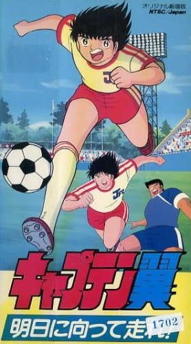 Captain Tsubasa Movie 03: Run to Catch the Tomorrow! kapak