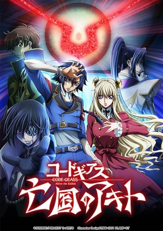 Code Geass: Akito the Exiled 3 - The Brightness Falls kapak