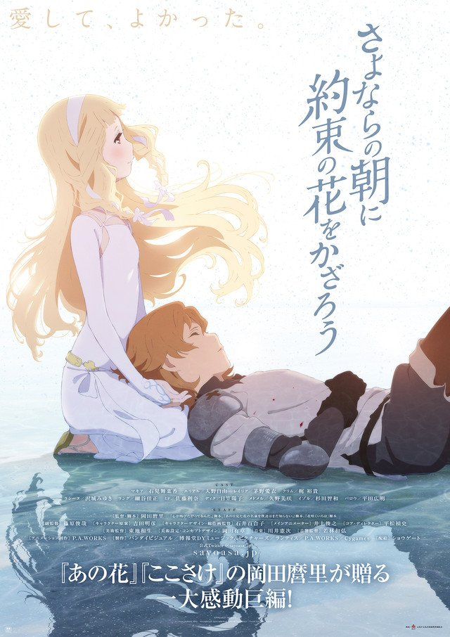 Maquia: When the Promised Flower Blooms kapak