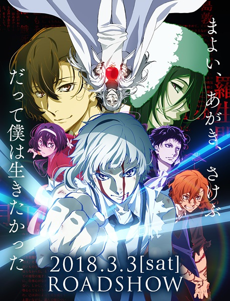 Bungou Stray Dogs: Dead Apple kapak