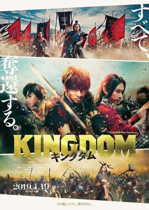 Kingdom kapak