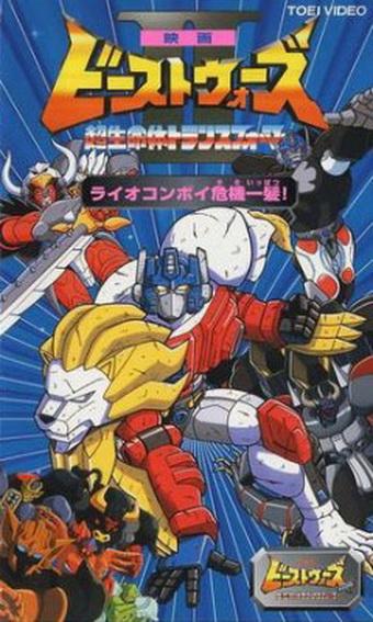 Transformers: Beast Wars Metals kapak