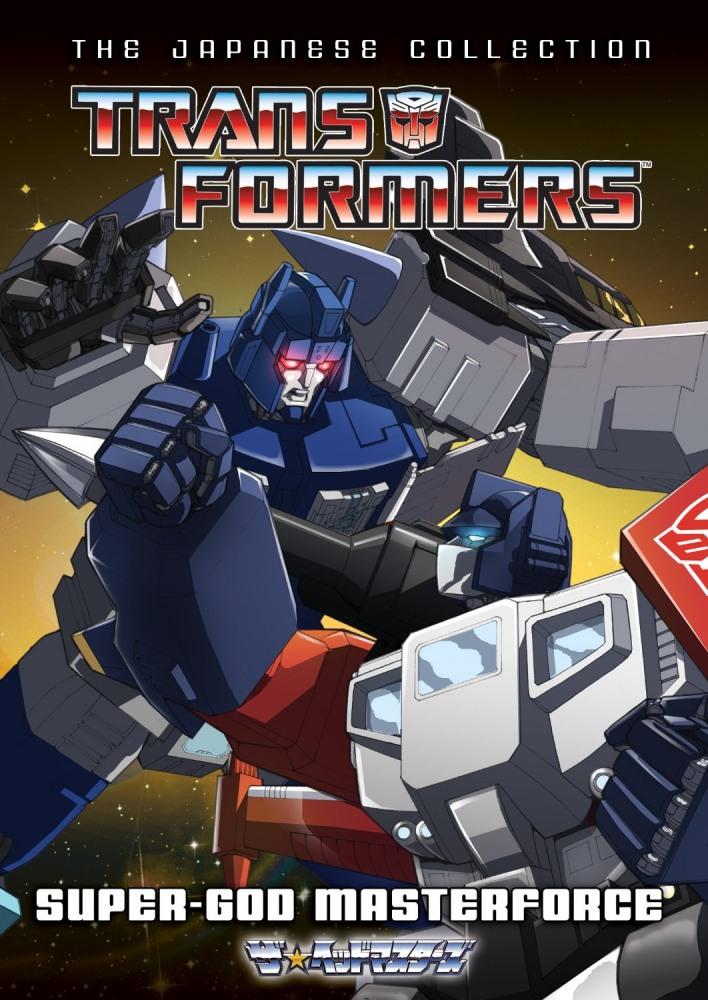 Transformers: Chôjin Master Force kapak